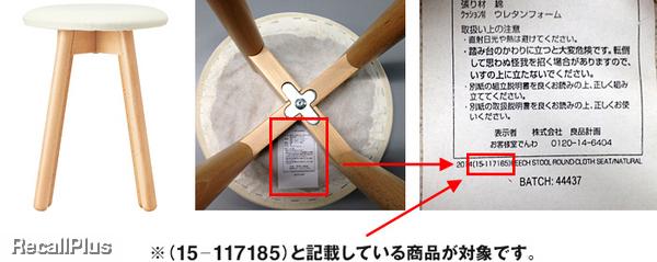 2014/05/22~2015/06/11まで販売した無印良品の「ブナ材スツール・丸・布座」「ブナ材スツール・楕円・布座」で、脚部に想定以上の荷重がかかった場合、脚部が折れる  ...